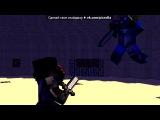 «Ваши приколы» под музыку Minecraft - Сегодня поиграю я в Майнкрафт очень класная музыка до конца слушаите. Picrolla